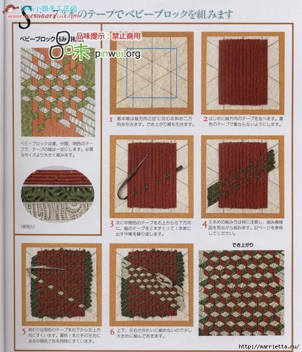 Лоскутное шитье из полосок ткани. Журнал (3) (600x700, 361Kb)