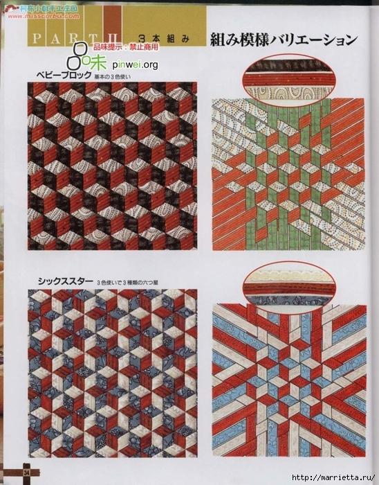 Лоскутное шитье из полосок ткани. Журнал (28) (548x700, 367Kb)