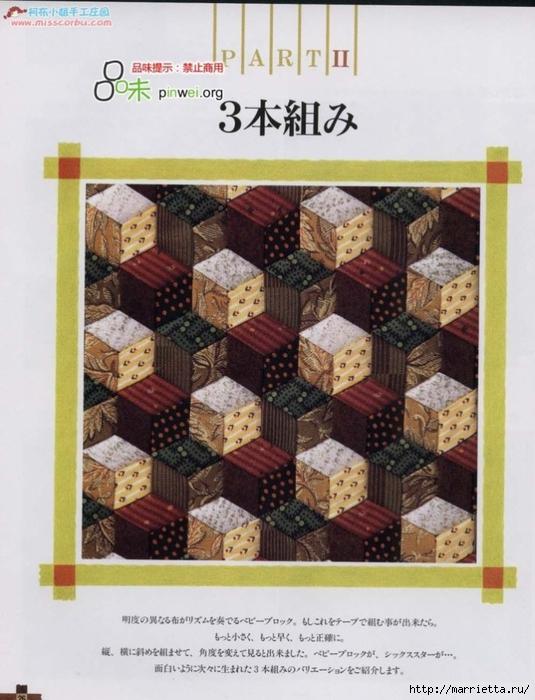 Лоскутное шитье из полосок ткани. Журнал (30) (535x700, 261Kb)