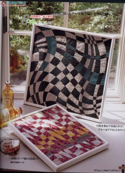 Лоскутное шитье из полосок ткани. Журнал (32) (507x700, 316Kb)