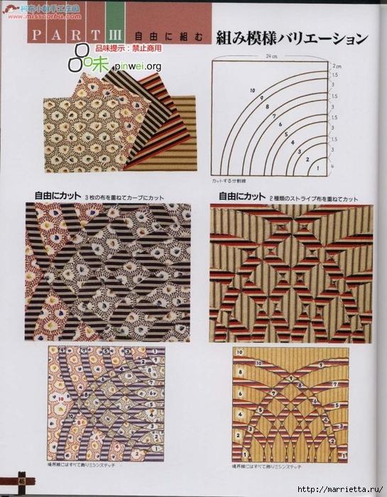 Лоскутное шитье из полосок ткани. Журнал (39) (545x700, 336Kb)