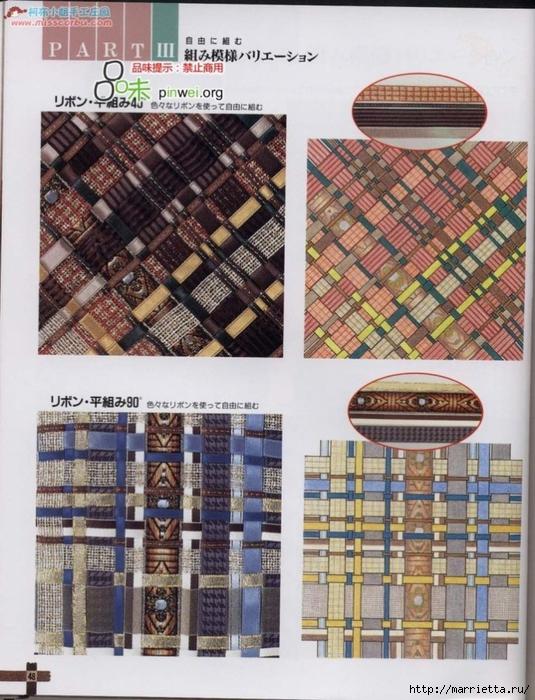 Лоскутное шитье из полосок ткани. Журнал (41) (535x700, 327Kb)
