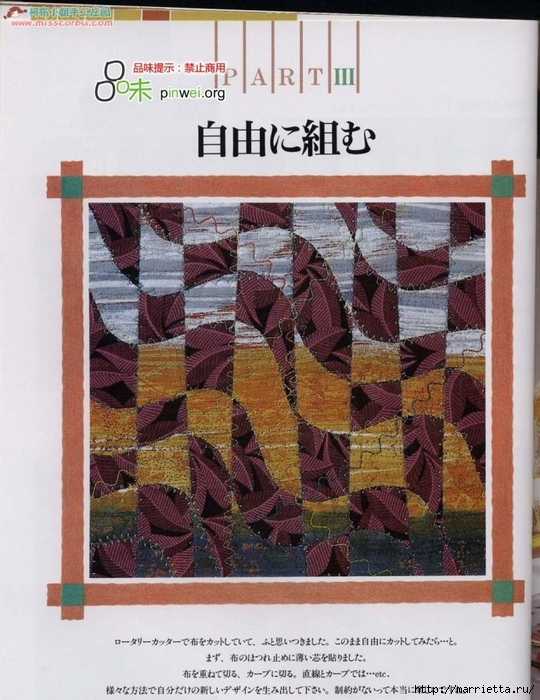 Лоскутное шитье из полосок ткани. Журнал (79) (540x700, 303Kb)