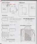 Превью Лоскутное шитье из полосок ткани. Журнал (44) (594x700, 264Kb)