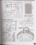 Превью Лоскутное шитье из полосок ткани. Журнал (52) (566x700, 297Kb)
