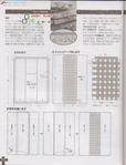 Превью Лоскутное шитье из полосок ткани. Журнал (73) (535x700, 246Kb)