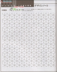 Превью Лоскутное шитье из полосок ткани. Журнал (78) (551x700, 291Kb)