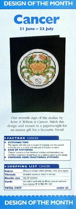 53 - Cancer (255x700, 166Kb)