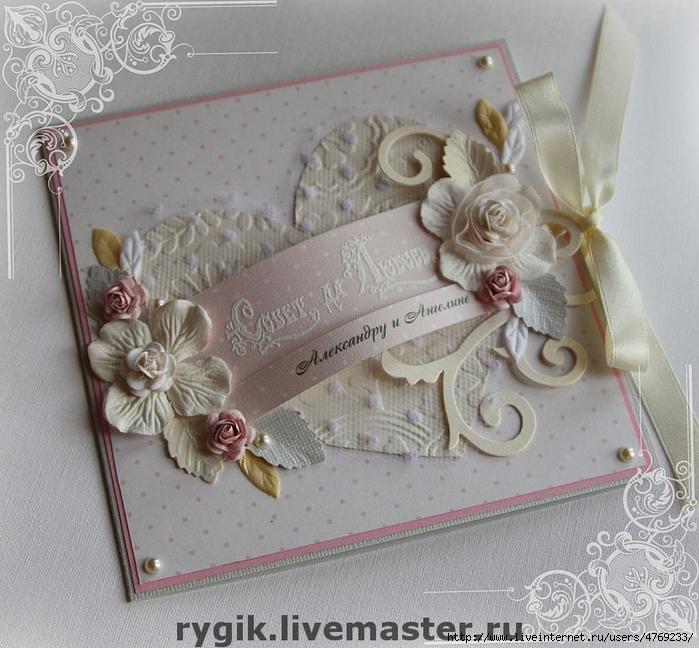 Свадебная открытка своими рук