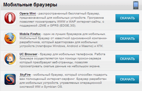 скачать браузер (1) (472x302, 41Kb)