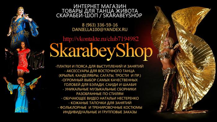 Скарабейшоп. Магазин восточных товаров из Египта/1332946_htmlimage (700x395, 370Kb)