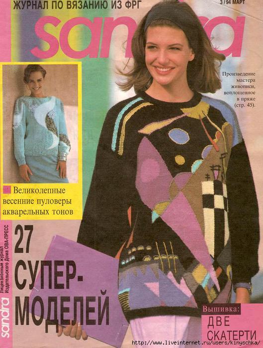 Sandra 1994-03_1 (529x700, 195Kb)