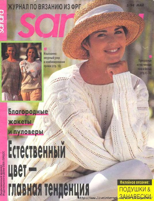 Sandra 1994-05_1 (535x700, 230Kb)