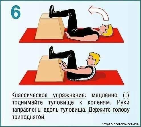 Как исправить осанку упражнения6 (495x447, 85Kb)