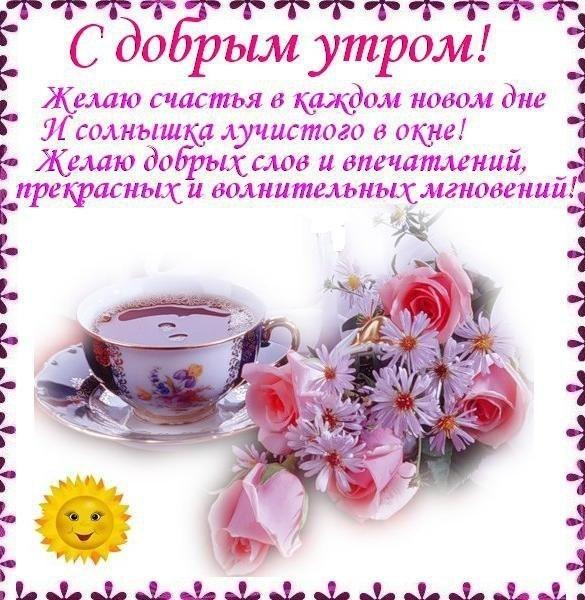 Утреннее пожелание доброго утра