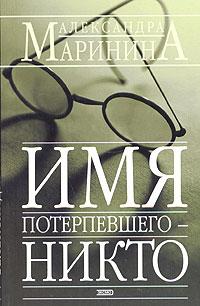 Aleksandra_Marinina__Imya_poterpevshego__nikto (200x306, 21Kb)