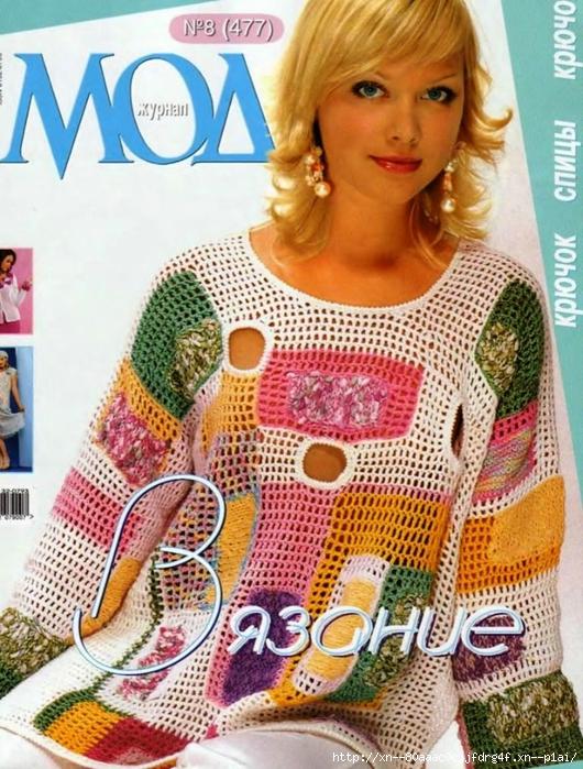 Журнал Мод № 477