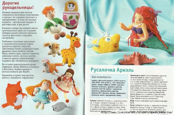 Журналы иностранные по вязанию игрушек 78