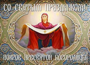 106053409_pokrov2 (382x275, 120Kb)