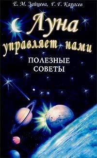 3726595_lunaupravlyaetnamipoleznyesovety (200x326, 15Kb)