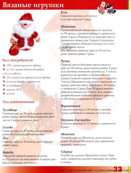 Санта крючком схема и описание