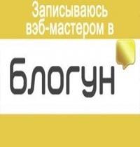 блогун1 (200x210, 15Kb)