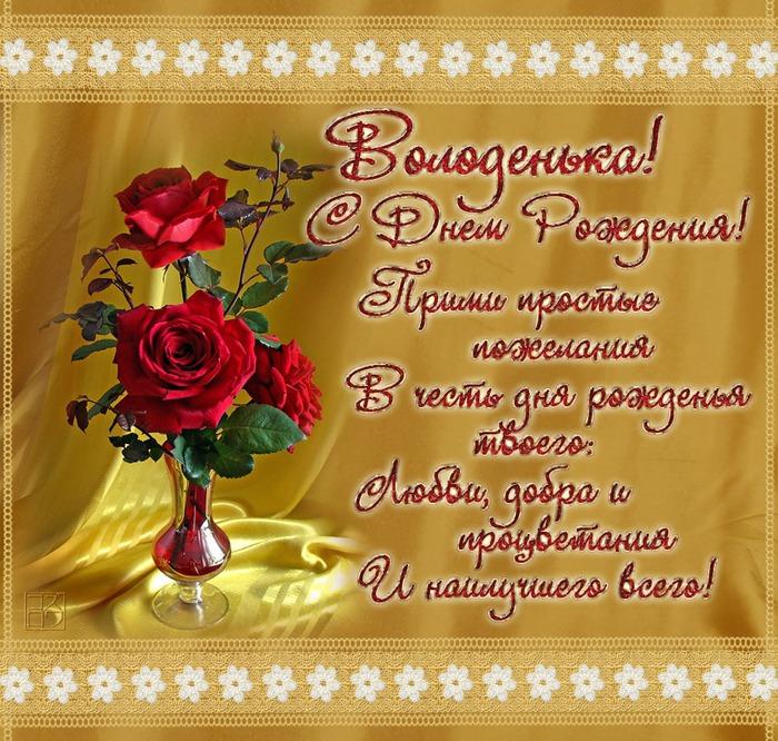 Поздравительная открытка с днем рождения для владимира