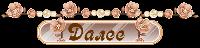 3085196_Daleekorichnevii (200x48, 11Kb)