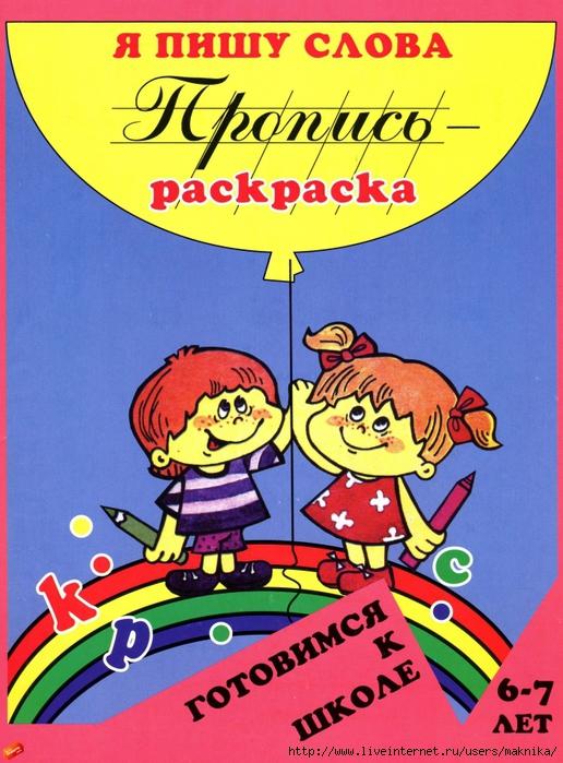4663906_Ya_pishy_slova__Propisraskraska__67_let_O_N_Levik_page_01 (516x700, 335Kb)