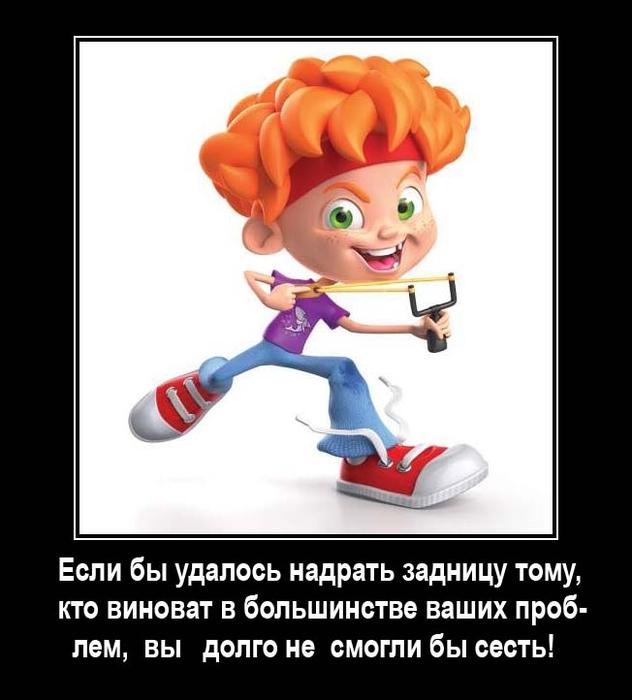 4387736_102479880_large_zadnica_huligana (632x700, 139Kb)