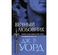 3215701_Dzh__R__Uord__Vechnyj_lyubovnik (200x189, 22Kb)