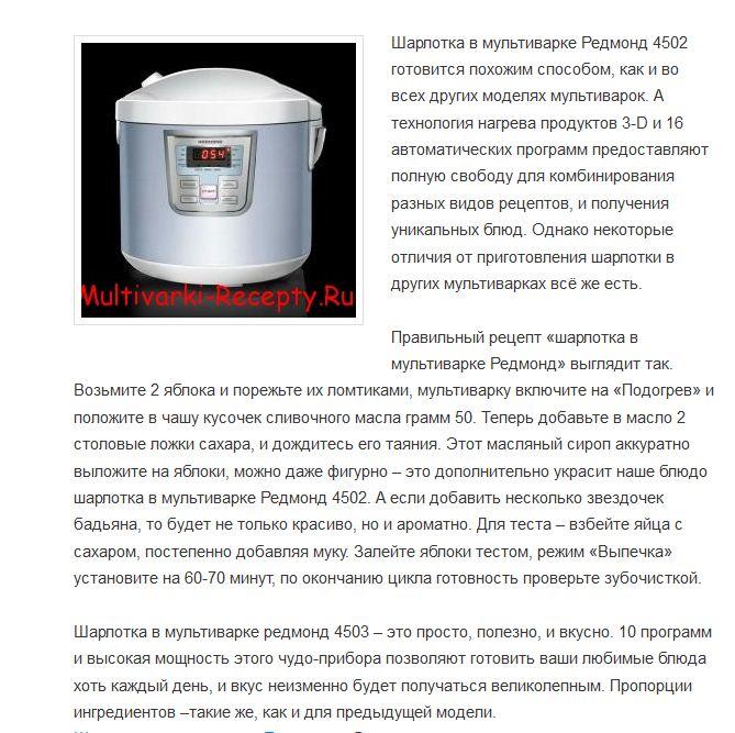 Рецепт печенья в мультиварке редмонд