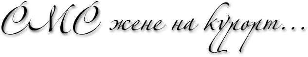 4maf_ru_pisec_2013_11_11_15-16-48_5280bbd07b786 (633x118, 85Kb)