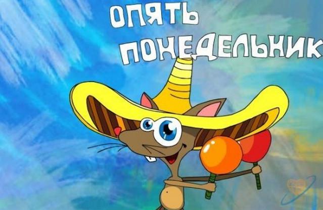 http://img1.liveinternet.ru/images/attach/c/9/106/987/106987003_large_3720816_Ponedelnik_den_tyajyolii3.jpg