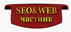 seo-webmaster-chastnik (300x136, 18Kb)