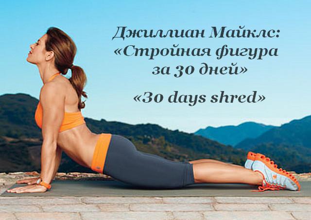 Майклс гимнастика дней за 30 похудеть джиллиан