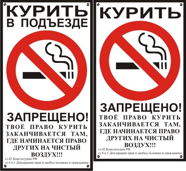 Не курите в подъезде фото 87-759