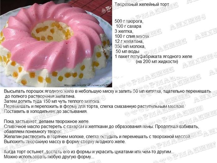 Творожное желе для торта