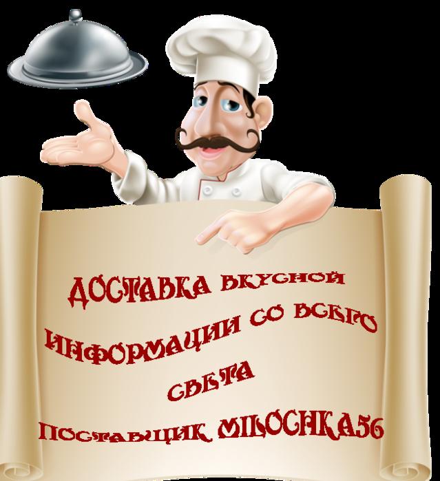 107095621_large_moyazastavkakulinarnaya (639x699, 277Kb)