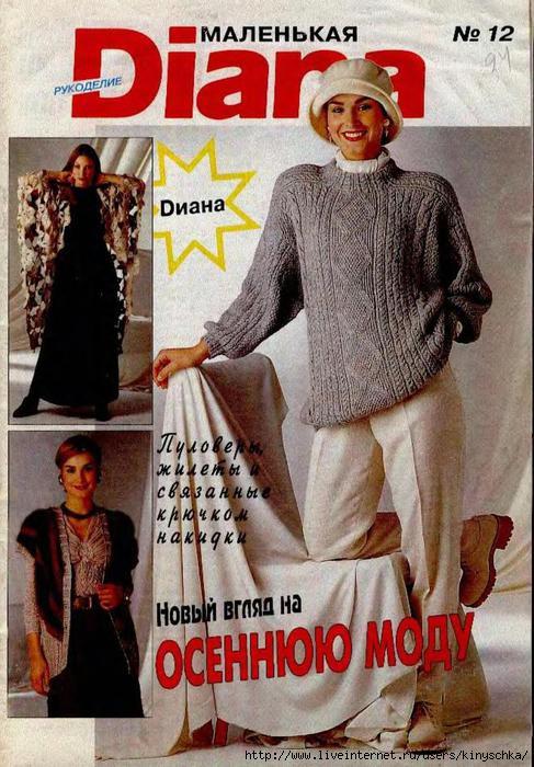 Маленькая Diana Рукоделие  1994 12_1 (487x700, 219Kb)