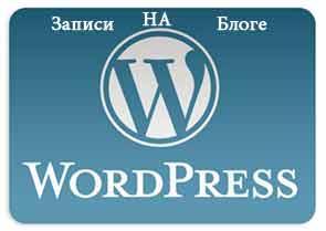 kak-sozdat-zapisi-na-word-press-bloge-i-udalit-nenuzhnye-revizii (295x209, 6Kb)