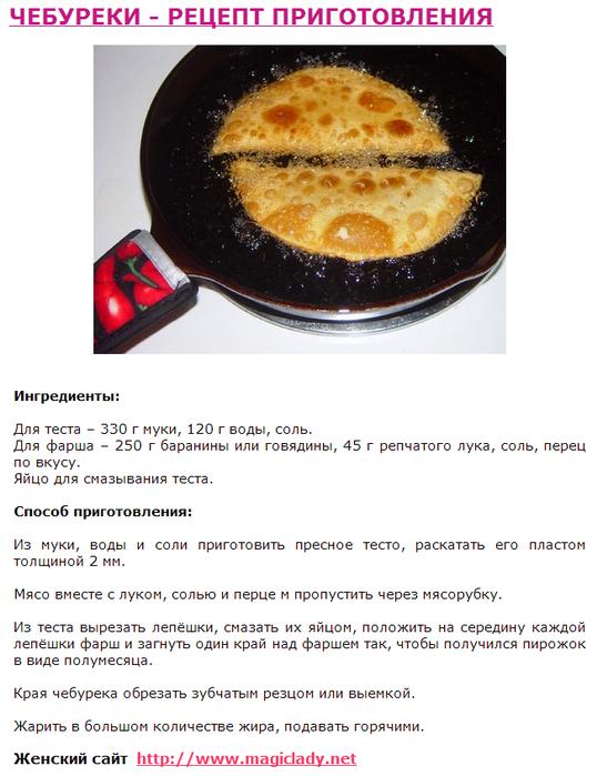 Рецепты приготовления чебуреков