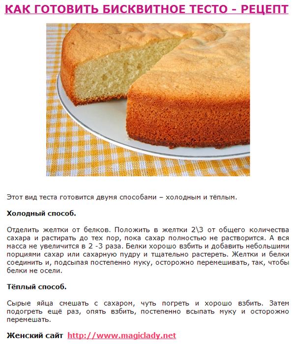 Простой рецепт бисквита для торта в домашних  682