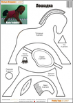 Превью конь (10) (496x700, 170Kb)