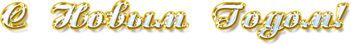 0_e38b6_959e35d_L (500x64, 46Kb)