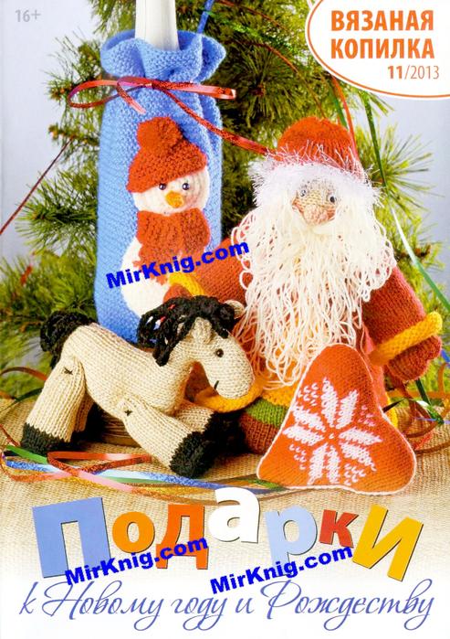 Подарки к Новому году и Рождеству (1) (493x700, 580Kb)