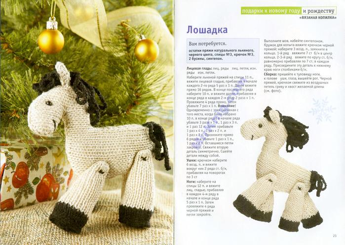 Подарки к Новому году и Рождеству (12) (700x496, 490Kb)