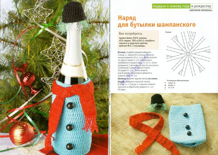 Подарки к Новому году и Рождеству (17) (700x496, 544Kb)