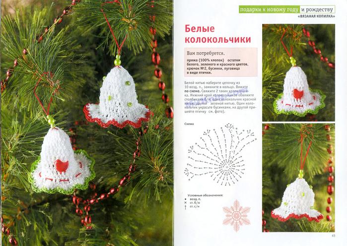 Подарки к Новому году и Рождеству (23) (700x496, 515Kb)