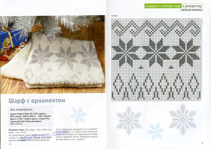 Подарки к Новому году и Рождеству (25) (700x496, 428Kb)